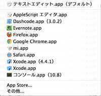 osx_openapp02.png